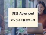 英語Advanced_オンライン視聴コース
