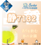 【静7132 釜炒り 雅】