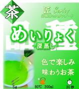 ≪完売≫めいりょく[深蒸し茶・匠]