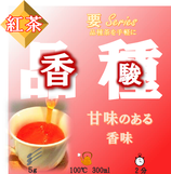 【香駿 紅茶 要】