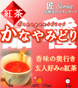 【かなやみどり 紅茶 匠】