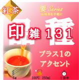 【印雑131 紅茶 要】