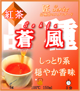 ≪完売≫そうふう[紅茶・匠]