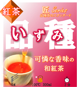 【いずみ 紅茶 匠】