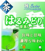 はるみどり【深蒸し・雅】審査員奨励賞受賞茶