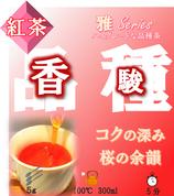 【香駿 紅茶 雅】
