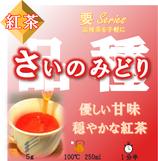 【さいのみどり 紅茶 要】