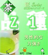 Z 1【匠】
