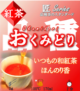 【おくみどり 紅茶 匠】
