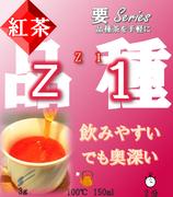 Z1 紅茶 要