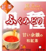 【ふくみどり 紅茶 匠】