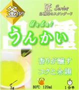 うんかい【釜炒り茶・匠】