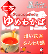 ゆめわかば【紅茶・匠】
