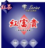 【べにふうき 紅茶 金賞受賞茶】