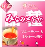 【みなみさやか 紅茶 雅】