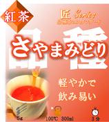 【さやまみどり 紅茶 匠】