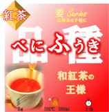 【べにふうき 紅茶 要】