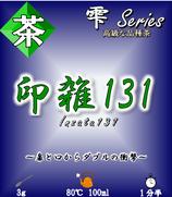 【印雑131 雫】