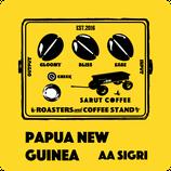 パプアニューギニア AA  シグリ