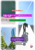 教師の転職ノウハウ速習ガイドブック(面談付き)