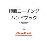 オンラインテキスト 睡眠コーチングハンドブック〜理論編〜