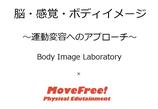 オンラインテキスト脳・感覚・ボディイメージ