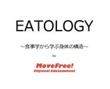 オンラインテキストEATOLOGY〜食事学から学ぶ身体の構造〜