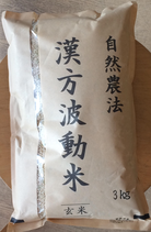 漢方波動米 玄米・白米・胚芽米