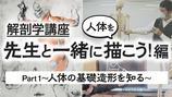 【解剖学講座】1/30(土)一緒に人体を描こう!Part1:基礎人体の基礎造形