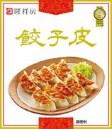 隆祥房 餃子皮 25枚入・直径85(mm)