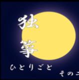 独箏ひとりごと〜その二〜