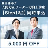 オンライン・経営者の人間力&リーダー力向上講座【Step1&2】同時申込