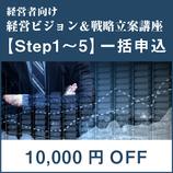 経営ビジョン&戦略立案講座【Step1〜5】一括申込