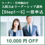 人間力&リーダシップ講座【Step1〜5】一括申込