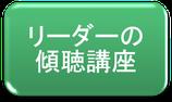 【リーダーの傾聴講座】★リロ倶楽部会員限定価格★申込