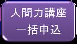 総合的人間力を高めるリーダーシップ講座★リロ倶楽部会員限定プラン★