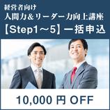 経営者の人間力&リーダ力向上講座【Step1〜5】一括申込