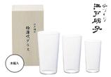 江戸硝子 極薄吹き三つ組グラス(木箱入り)