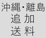 沖縄・離島 追加送料