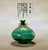 奥入瀬 新緑 花器(大)