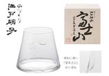江戸硝子 富士山宝永グラス(木箱入り)