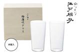 江戸硝子 極薄吹きペアグラス(木箱入り)