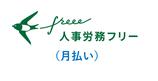 名古屋SYB特別料金月払いプラン