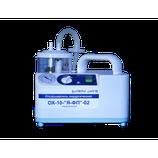 Отсасыватель хирургический ОХ-10-Я-ФП-02 (7ЕА, 7ЕВ)