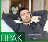 Программно-аппаратный Резонансно-Акустический Реабилитационный Комплекс (ПРАК)