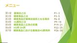NGワード事例集+OK代替表現集+薬機法広告セミナーDVDセット