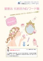 化粧品カテゴリー別NG集+製品別NG表現集