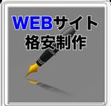 格安WEBサイト作成
