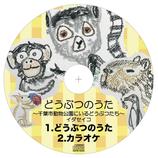 どうぶつのうた CD+DVD