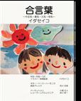 合言葉 CD+DVD